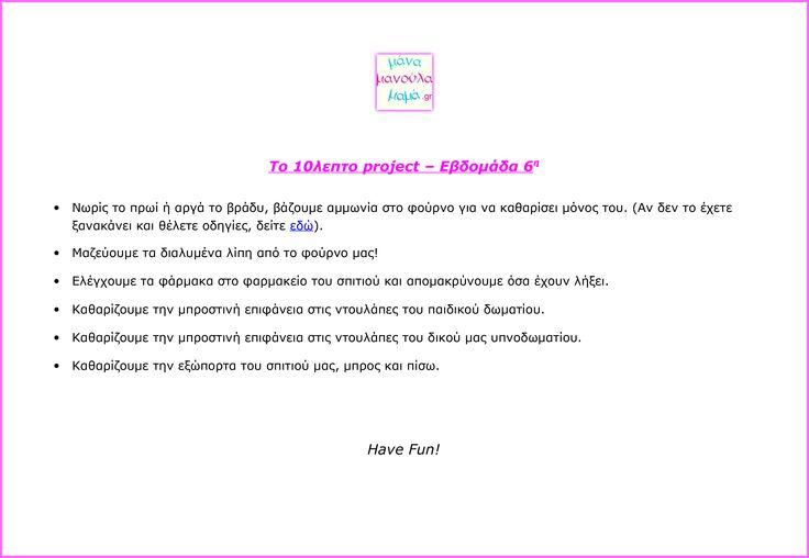 6η εβδομάδα http://www.manamanoulamama.gr/2014/09/10lepto-project-week-6.html