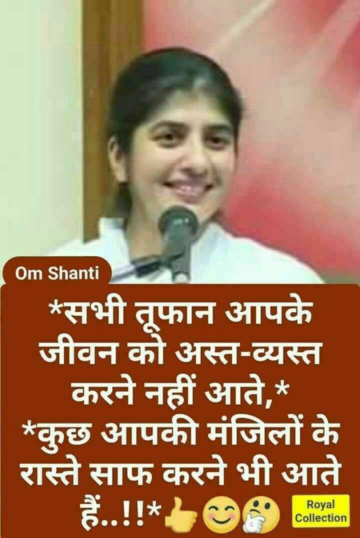 Bk Sister Shivani Quotes In Hindi: Pin By Hawa Bharucha On Gujarati Word