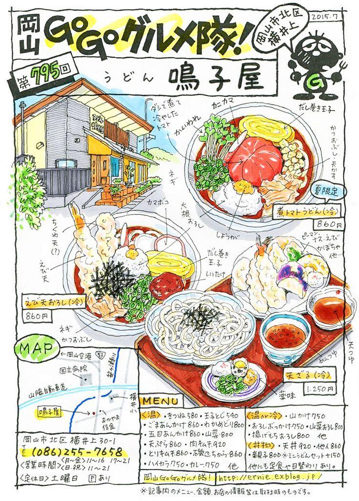 岡山市北区 うどん鳴子屋 okayama japan udon narukoya