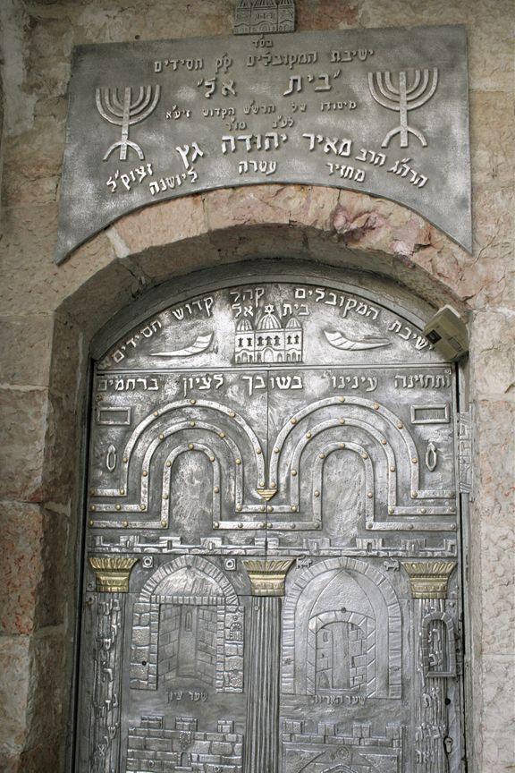 Jerusalem, Old City Door.