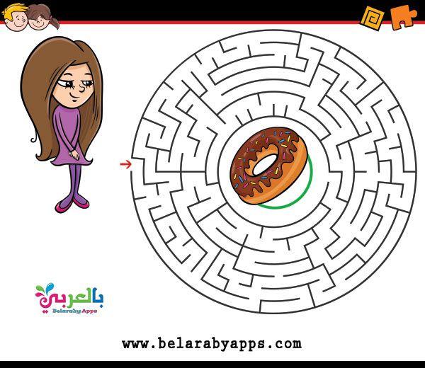 العاب متاهات صعبة العاب ذكاء صعبة جدا للاذكياء 2020 بالعربي نتعلم Kids English Mazes For Kids Find The Difference Pictures
