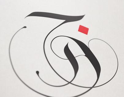 7 best my shop images on pinterest arabic calligraphy islamic art