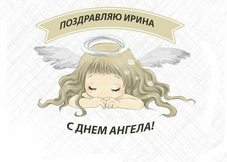Поздравления с днем ирины в картинках с днем ангела
