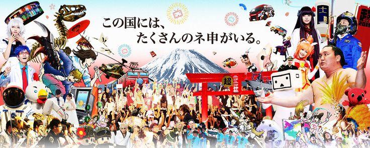 ニコニコ超会議2015 http://www.chokaigi.jp/