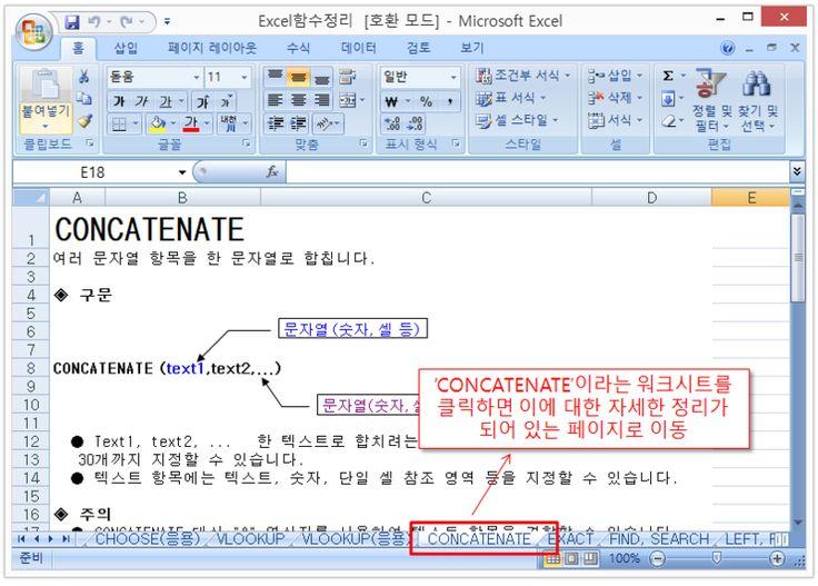 엑셀 함수 정리, 206개나 모아놓은거~ 업무특성상 Excel을 자주 쓰게 되는데요^^ 무엇보다 가장 큰 이유는...