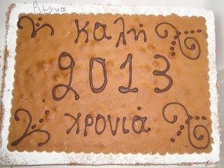 Pitsina Περήφανη Νηπιαγωγός Greek kindergarten teacher: Βασιλόπιτα στο νηπιαγωγείο;;;;Θέλω ένα μεγάααααλο κομμάτι!!!!