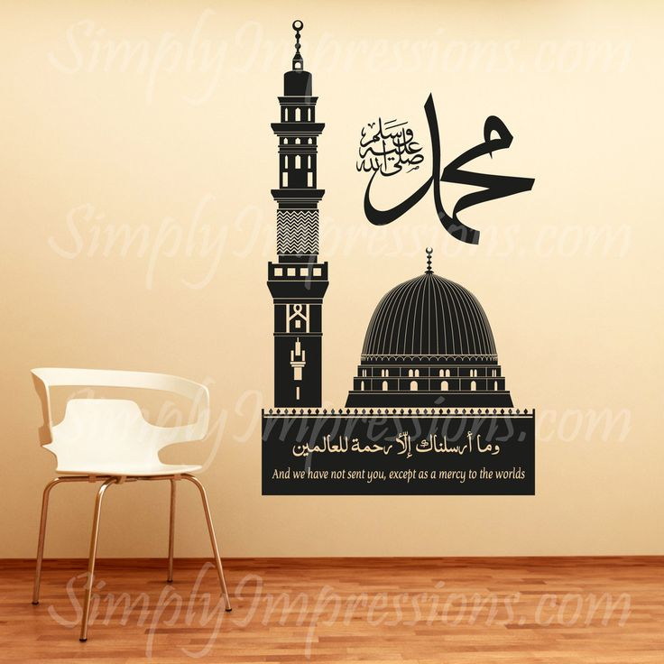Al-Masjid an-Nabawi - Muhammad (SAW)  Beautiful decal with the Prophet Muhammad Mosque in Medina. Reads Muhammad, (SAW) and Arabic text that translates to 'And We have not sent you, [O Muhammad PBUH], except as a mercy to the worlds'. 21:107