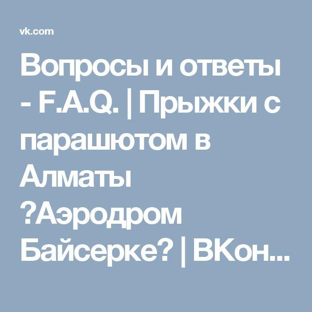 Вопросы и ответы - F.A.Q.   Прыжки с парашютом в Алматы ✈Аэродром Байсерке✈   ВКонтакте