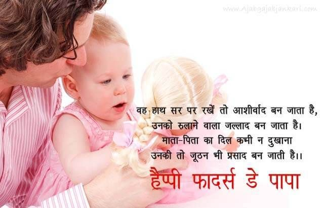 Fathers Day Messages From Daughter In Hindi Image Happy Fathers