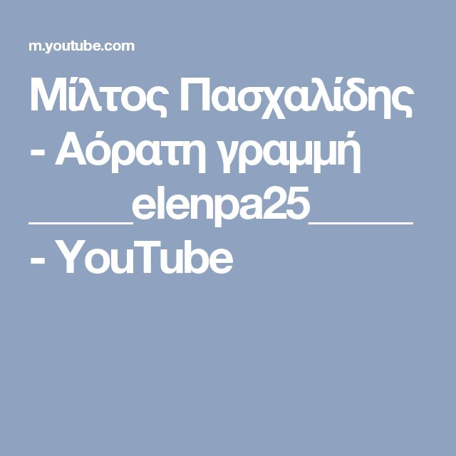 Μίλτος Πασχαλίδης - Αόρατη γραμμή _____elenpa25_____ - YouTube