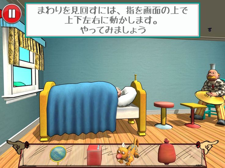 爆笑パズル・ルーブさんのおかしな発明 — If you can read the above caption, the Rube Works Game in Japanese is for you.