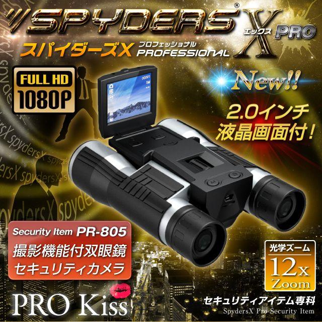 デジタル双眼鏡型 小型ビデオカメラ スパイカメラ スパイダーズX (PR-805)