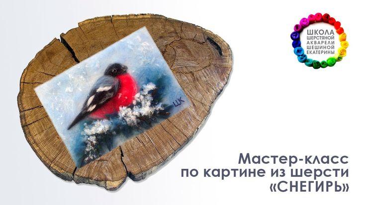 "Шешина Екатерина. Мастер-класс по картине из шерсти ""Снегирь"""