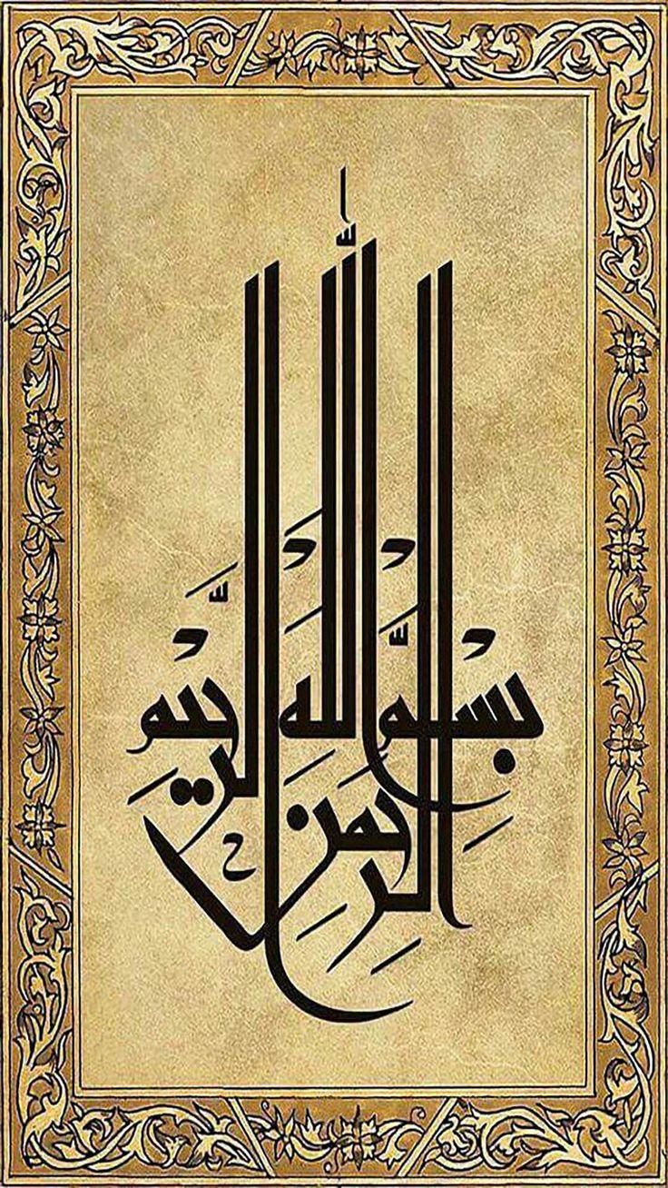 Pin oleh Ananda Kazuki di Kaligrafi Seni islamis, Seni