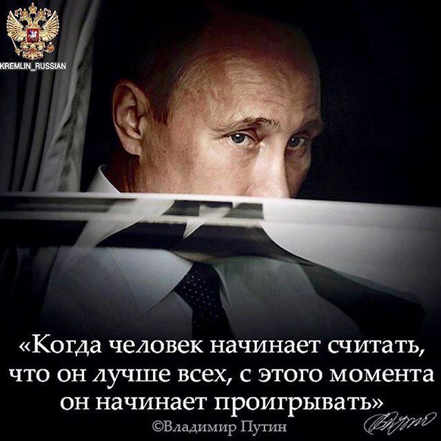 «Когда человек начинает считать, что он лучше всех, с этого момента он начинает проигрывать» ________ ©Владимир Путин #Путин #Президент #Цитаты