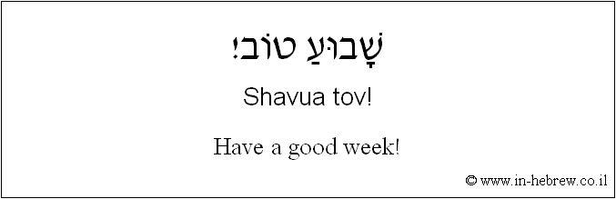 hebrew phrases rosh hashanah