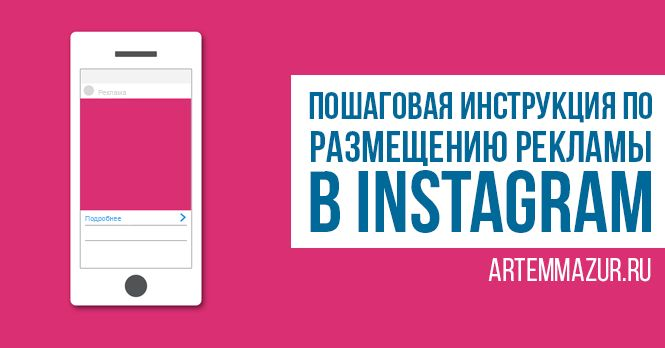 Реклама в Инстаграм от А до Я. Запустите рекламу в Инстаграм прямо сейчас. https://artemmazur.ru/instagram/reklama-v-instagram.html