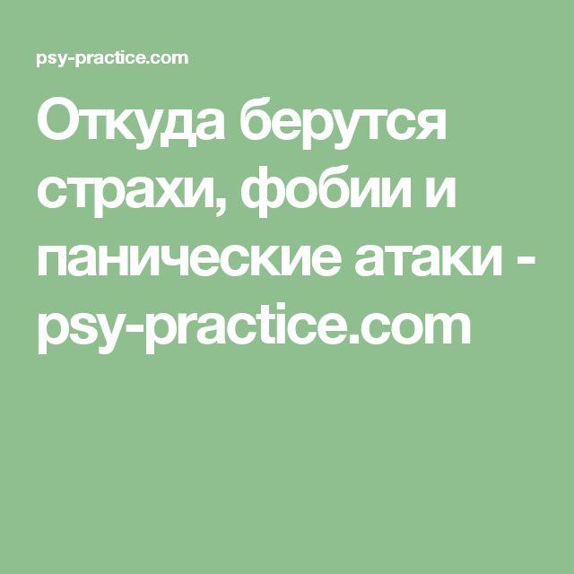 Откуда берутся страхи, фобии и панические атаки - psy-practice.com