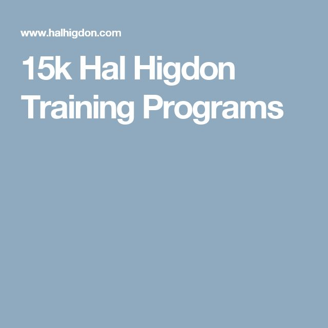15k Hal Higdon Training Programs