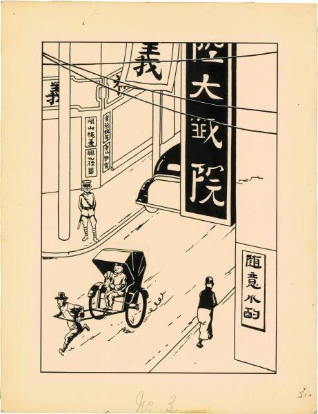 """HERGÉ (Georges Remi dit) 1907-1983 - LE LOTUS BLEU - Encre de Chine et gouache[...], mis en vente lors de la vente """"From Paris to Hong Kong - Vacation 1 (Lots 1 à 133) (Vente à Hong Kong)"""" à Artcurial - Briest-Poulain-F.Tajan   Auction.fr"""
