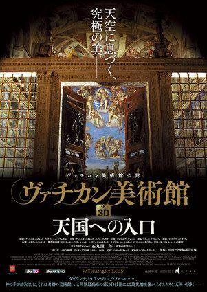 『ヴァチカン美術館4K/3D 天国への入口』画像集