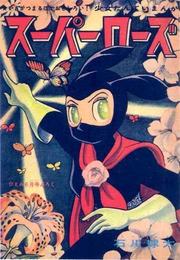 Ishikawa Kyūta - 'Super Rose' / Hitomi, 1959 - 1962