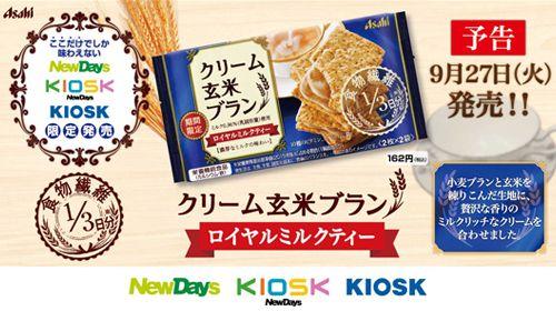 アサヒ/JR東日本エリア限定「クリーム玄米ブラン ロイヤルミルクティー」 | メーカーニュース