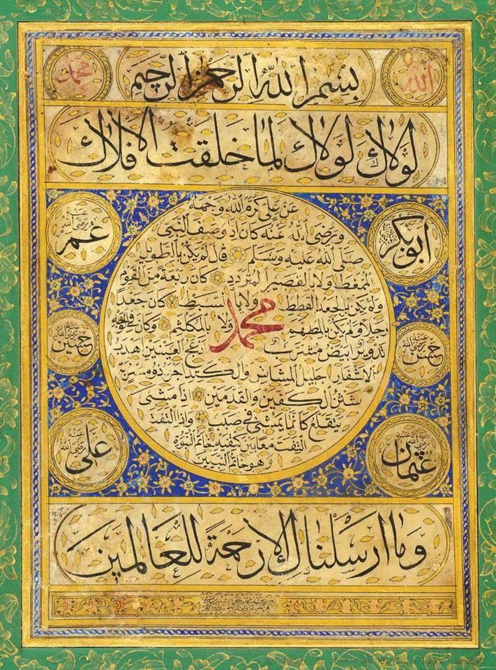 "[Ottoman Empire] Calligraphy Art, Hilya Sharif, ""Mehmet Hurşit"", 1873 (Osmanlı Hat Sanatı)"