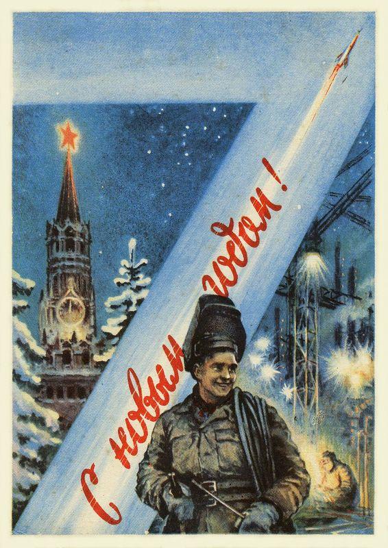 """""""Изогиз"""", 1959 год, художник М.Юдин"""