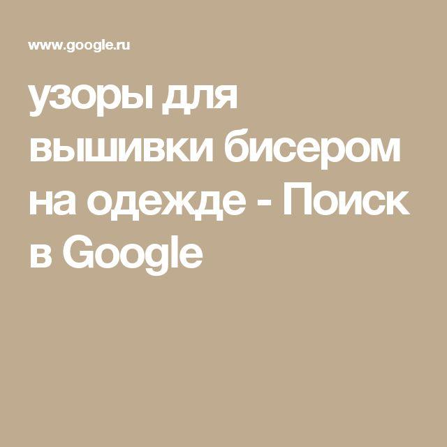 узоры для вышивки бисером на одежде - Поиск в Google