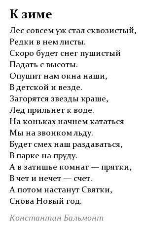 Константин Бальмонт lessovsemuzhstalskvozisty.png (294×463)