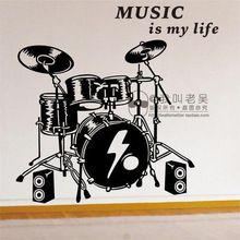 muziek vinyl muurtattoo rock muziek drum set muurschildering kunst aan de muur sticker dj band kamer jongens slaapkamer decoratieve home decoratie(China (Mainland))