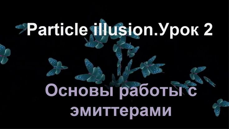 Particle illusion. How to create an emitters. Как работать с эмиттерами....
