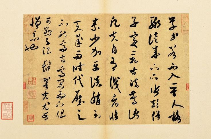 Mi Fu Chinese Pinyin M F 1051 1107 Also Known