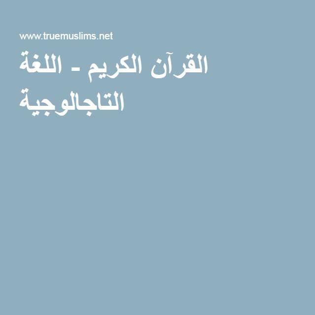 القرآن الكريم - اللغة التاجالوجية