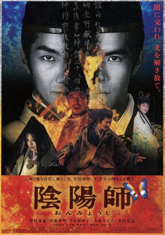 陰陽師 ~おんみょうじ~(2003)