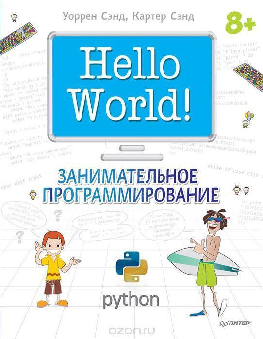 Hello World! Занимательное программирование - Уоррен Сэнд, Картер Сэнд