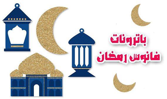 باترونات فوانيس وهلال رمضان جاهزة للطباعة Ramadan Crafts Ramadan Lantern Ramadan Decorations
