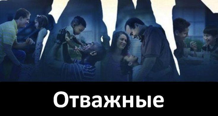 Фильм «Отважные»