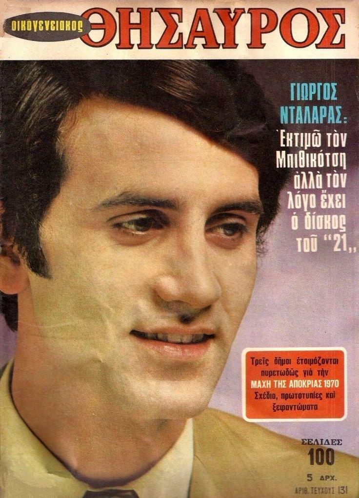 «Να 'τανε το 21»: η ιστορία πίσω από το πιο γνωστό (και έξυπνο) τραγούδι για την Ελληνική Επανάσταση   LiFO
