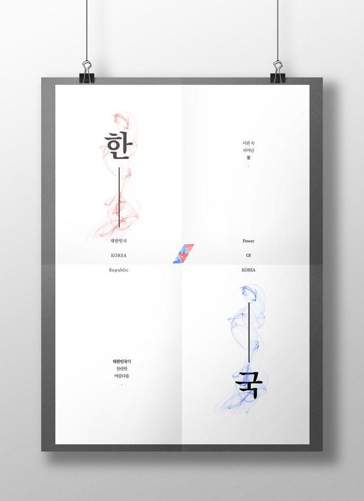 전시회 포스터 디자인 : 한글/깔라 - 그래픽 디자인 · 일러스트레이션, 그래픽 디자인, 일러스트레이션, 그래픽 디자인, 타이포그래피