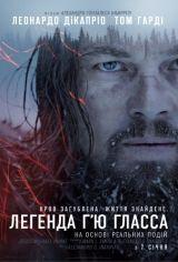 Легенда Г'ю Гласса - дивись у Планеті Кіно || Мережа кінотеатрів з IMAX та 4DX