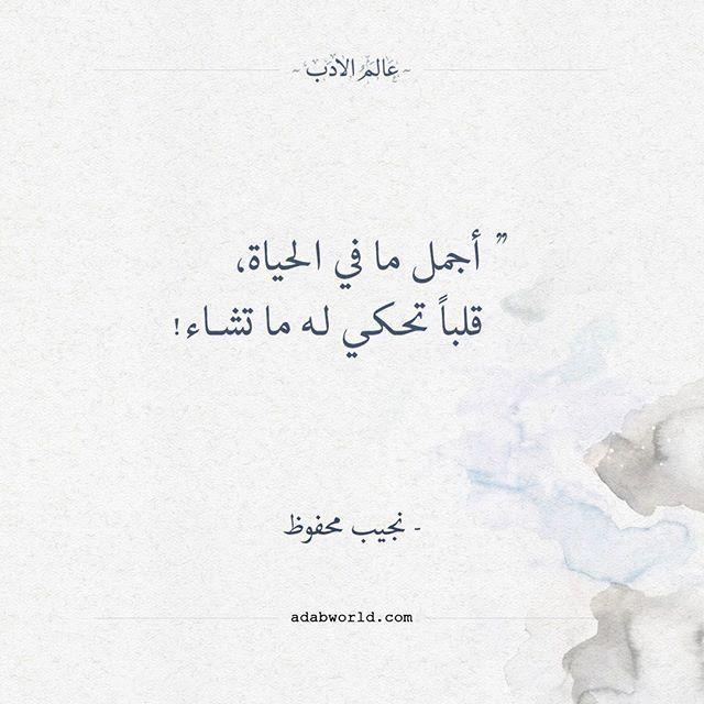 لست قطرة ماء في محيط جلال الدين الرومي عالم الأدب Words Quotes Good Day Quotes Quotations