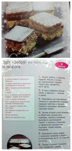 Торт Зебра из печенья и творога.