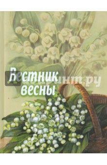 Федоров-Давыдов, Бельский, Ишимов - Вестник весны. Сборник для детей обложка книги