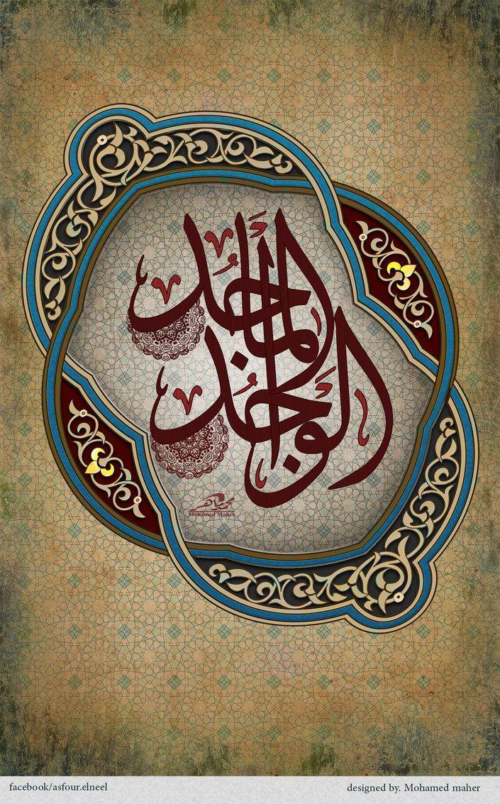Al Wajid-Al Majid by AsfourElneel on DeviantArt الواجد الماجد