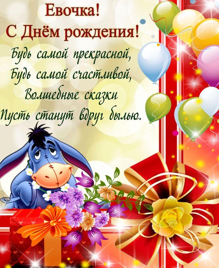 Поздравление евы с днем рождения один годик