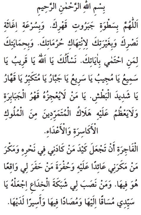Evliyanın büyüklerinden Ebu Hasan-ı Şâzeli(k.s) hazretlerinin tetip buyurmuş oldukları Hizbü'n Nasr duası,düşmanı mahvetmek,düşmandan korunmak ve belanın izalesi gibi durumlarda çok …