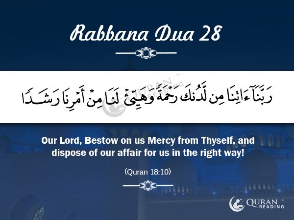 Rabbana Dua 28 Our Lord! Bestow on us Mercy from Thyself, and dispose of our affair for us in the right way! [Quran 18:10]