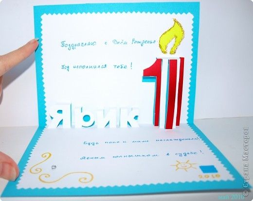 Подписать открытку 1 годик на английском